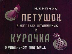 Диафильм Петушок в желтых штанишках и курочка в рябеньком платьице бесплатно