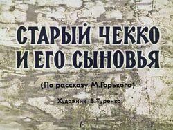 Диафильм Старый Чекко и его сыновья бесплатно