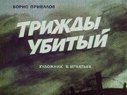 Диафильм Трижды убитый бесплатно