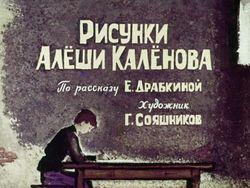 Диафильм Рисунки Алёши Калёнова бесплатно