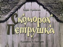 Диафильм Скоморох-Петрушка бесплатно
