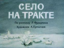 Диафильм Село на тракте бесплатно