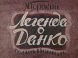Диафильм Легенда о Данко бесплатно