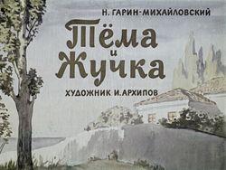 Диафильм Тема и Жучка бесплатно