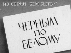 Диафильм Черным по белому бесплатно