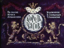 Диафильм Король часов бесплатно