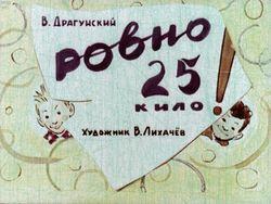 Диафильм Ровно 25 кило бесплатно