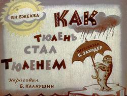 Диафильм Как тюлень стал Тюленем бесплатно
