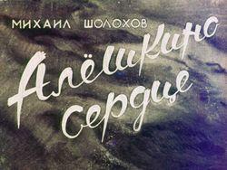 Диафильм Алешкино сердце бесплатно