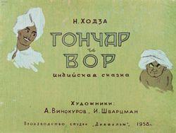 Диафильм Гончар и вор бесплатно