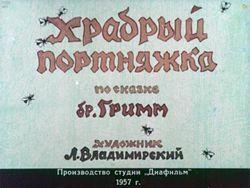 Диафильм Храбрый портняжка бесплатно