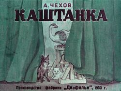 Диафильм Каштанка бесплатно