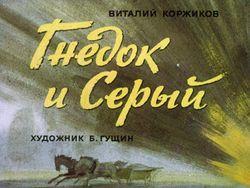 Диафильм Гнедок и Серый бесплатно