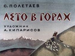 Диафильм Лето в горах бесплатно