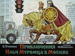 Диафильм Приключения Ильи Муромца в Москве бесплатно