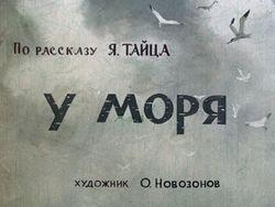 Диафильм У моря бесплатно