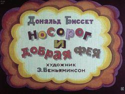 Диафильм Носорог и добрая фея бесплатно