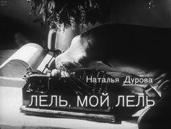 Диафильм Лель, мой Лель бесплатно