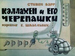 Диафильм Кэллахен и его черепашки бесплатно