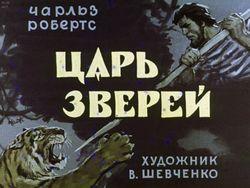 Диафильм Царь зверей бесплатно