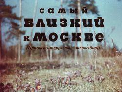 Диафильм Самый близкий к Москве: (Приокско-террасный заповедник) бесплатно