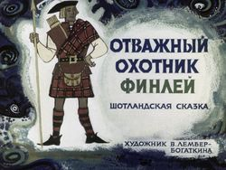 Диафильм Отважный охотник Финлей бесплатно