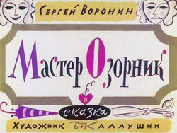 Диафильм Мастер Озорник бесплатно