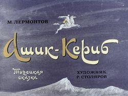 Диафильм Ашик-Кериб бесплатно