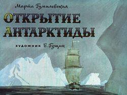 Диафильм Открытие Антарктиды бесплатно