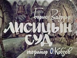 Диафильм Лисицын суд бесплатно