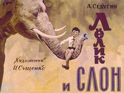 Диафильм Лёлик и слон бесплатно