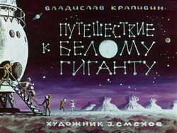 Диафильм Путешествие к Белому гиганту бесплатно