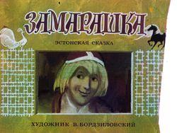 Диафильм Замарашка бесплатно