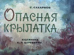 Диафильм Опасная крылатка бесплатно