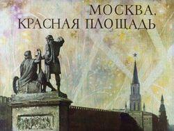 Диафильм Москва. Красная площадь бесплатно