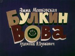 Диафильм Булкин Вова бесплатно