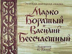 Диафильм Марко Богатый и Василий Бесчастный бесплатно