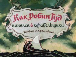 Диафильм Как Робин Гуд нанялся в корабельщики бесплатно
