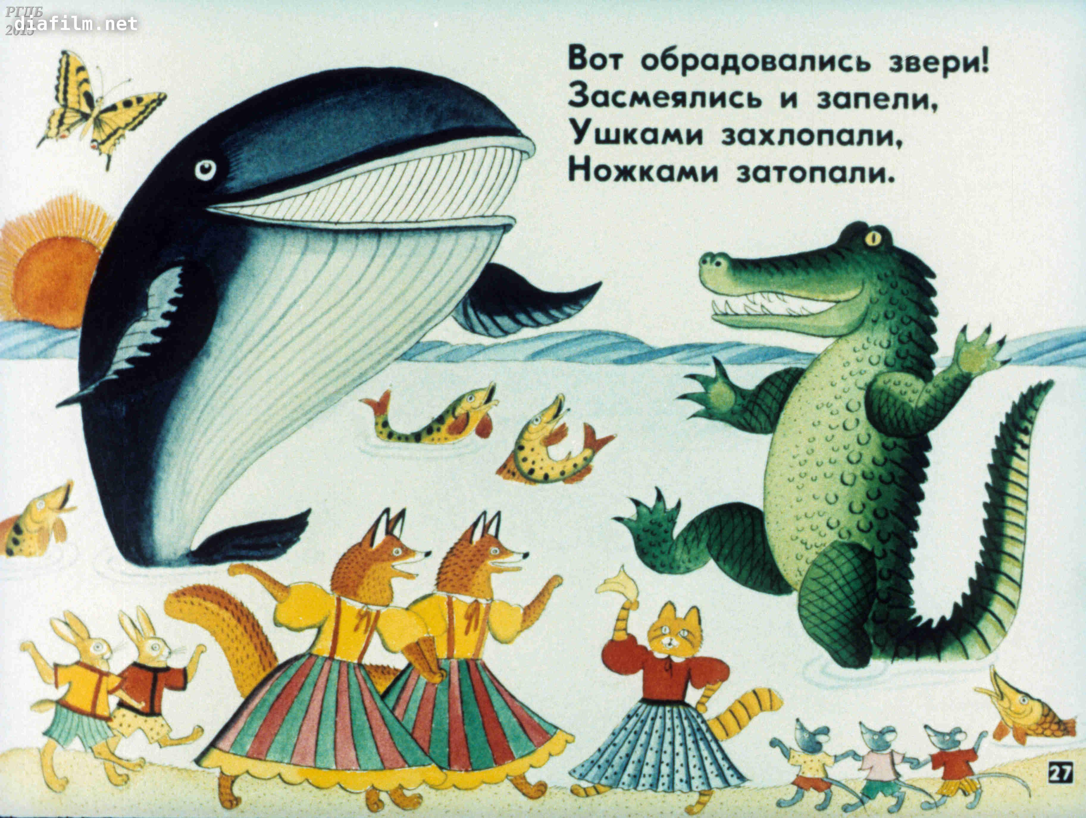 Картинки из сказок путаница