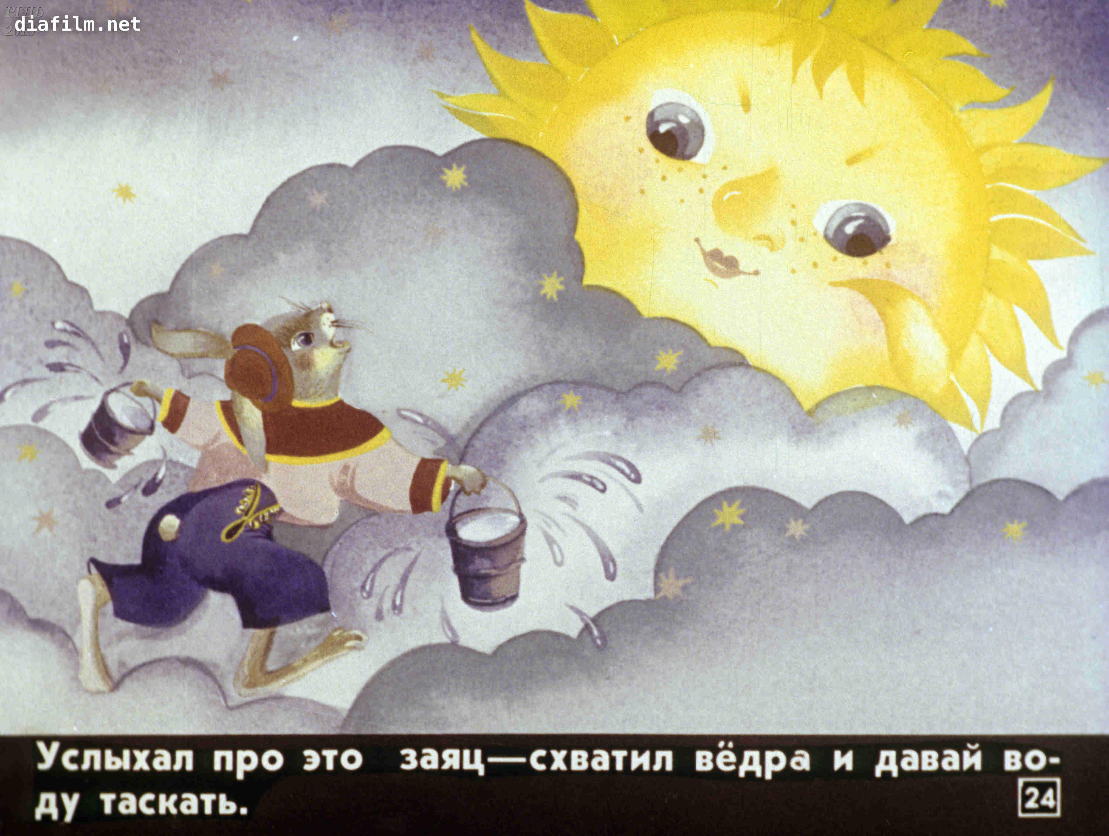 сказка про солнышко в картинках анжелики