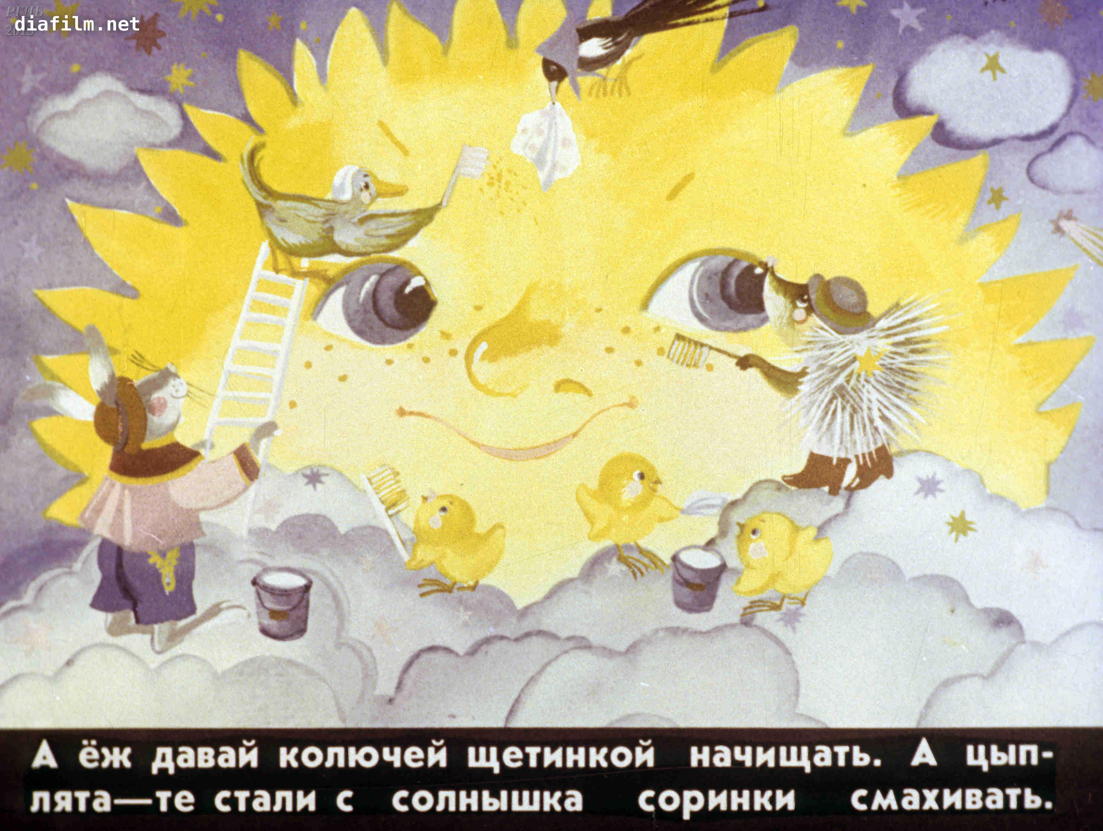 Сказки про солнышко с картинками
