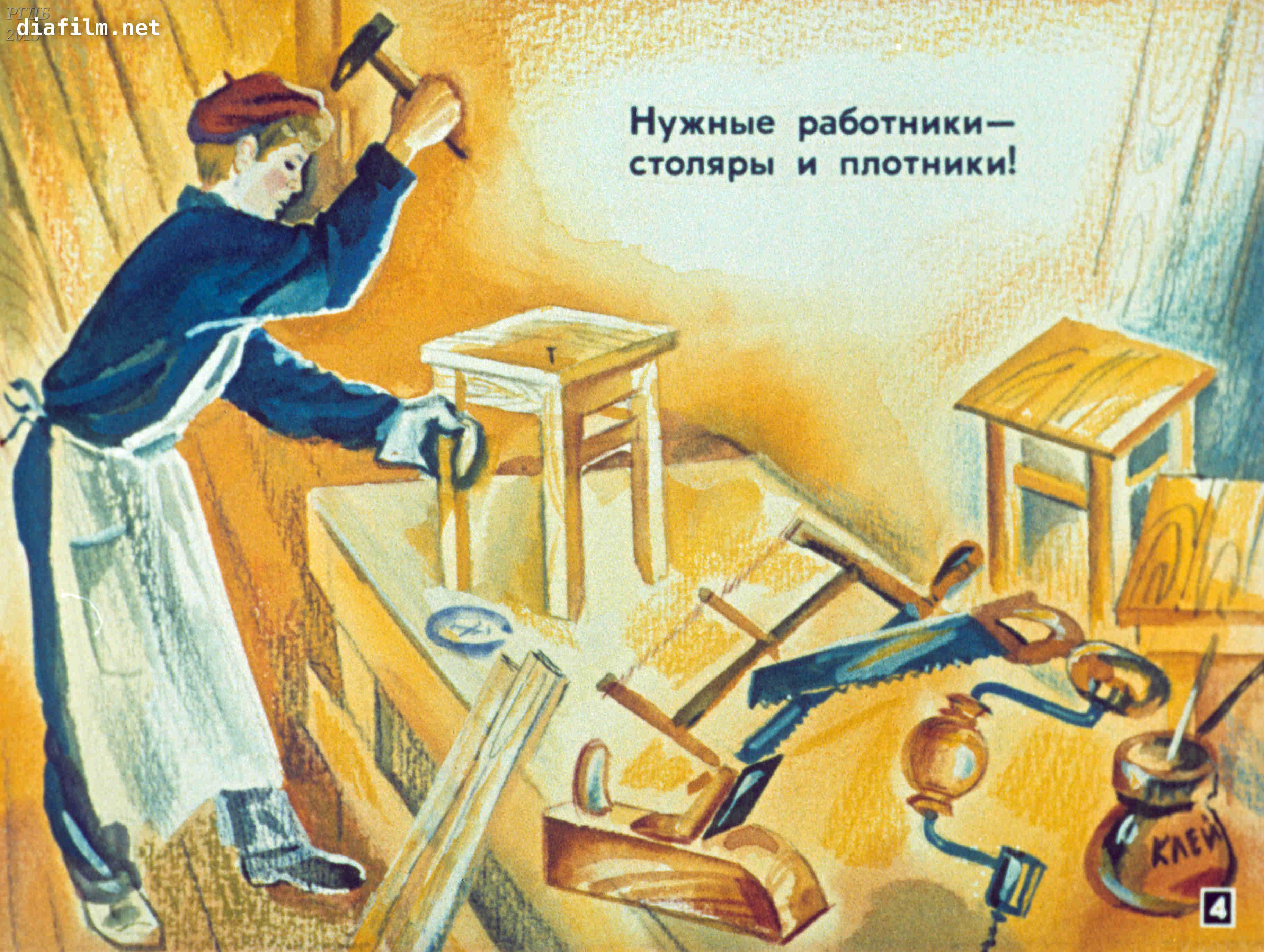 Картинка плотник в детском саду для детей