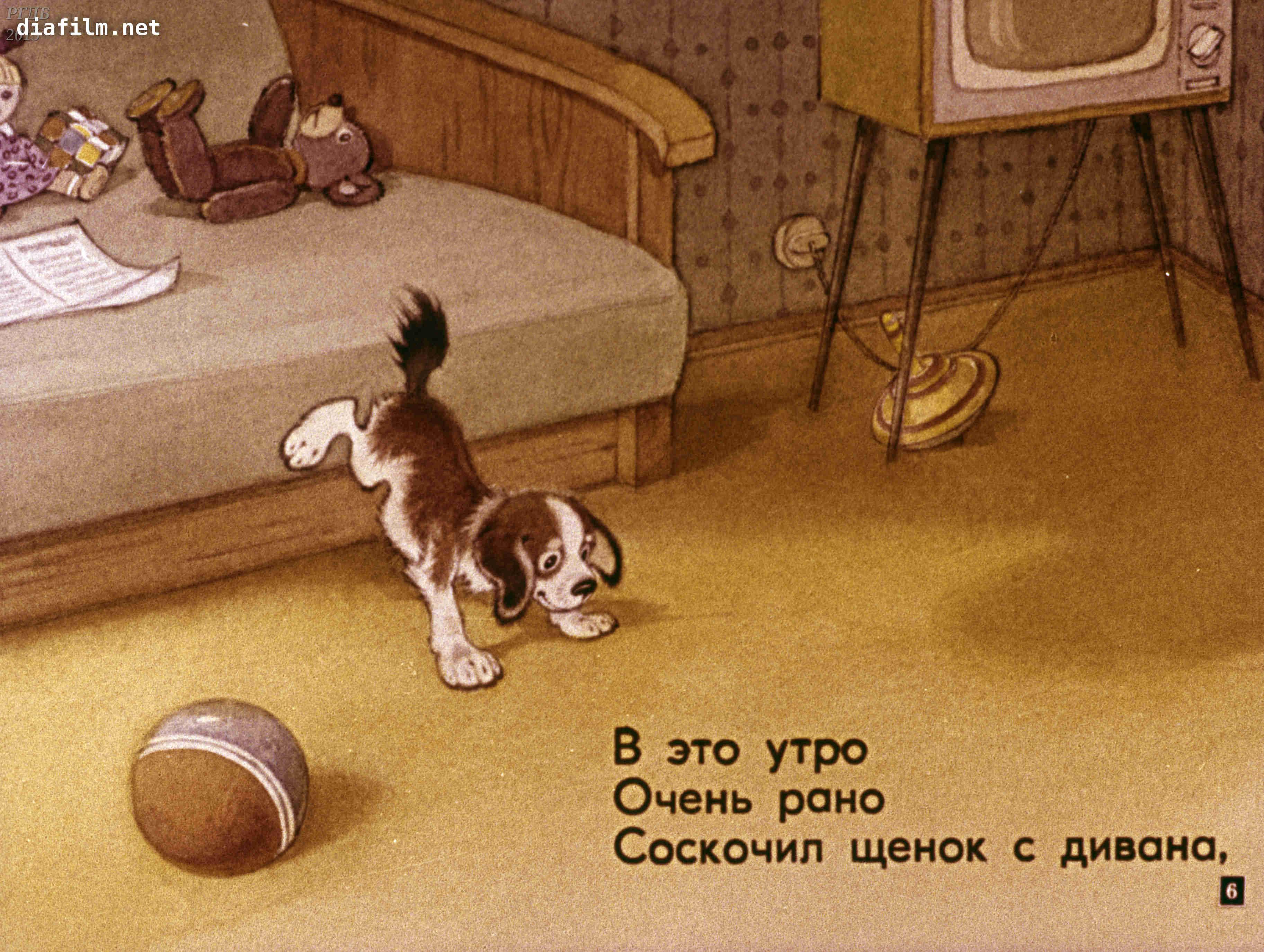 сожалению, у меня пропал щенок стих с картинками правой трети