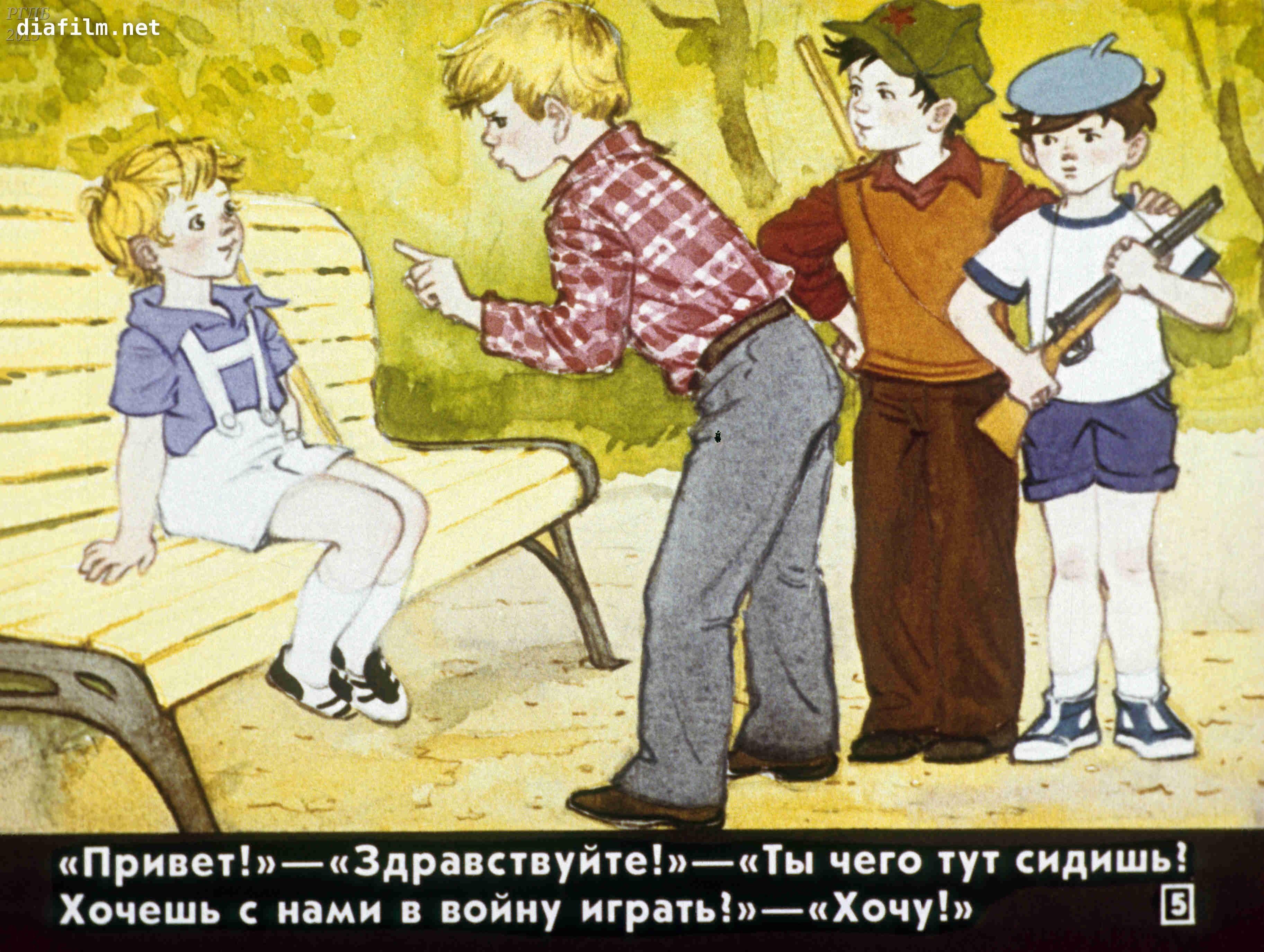 ФРАГМЕНТ МУЛЬТФИЛЬМА Л ПАНТЕЛЕЕВ ЧЕСТНОЕ СЛОВО СКАЧАТЬ БЕСПЛАТНО