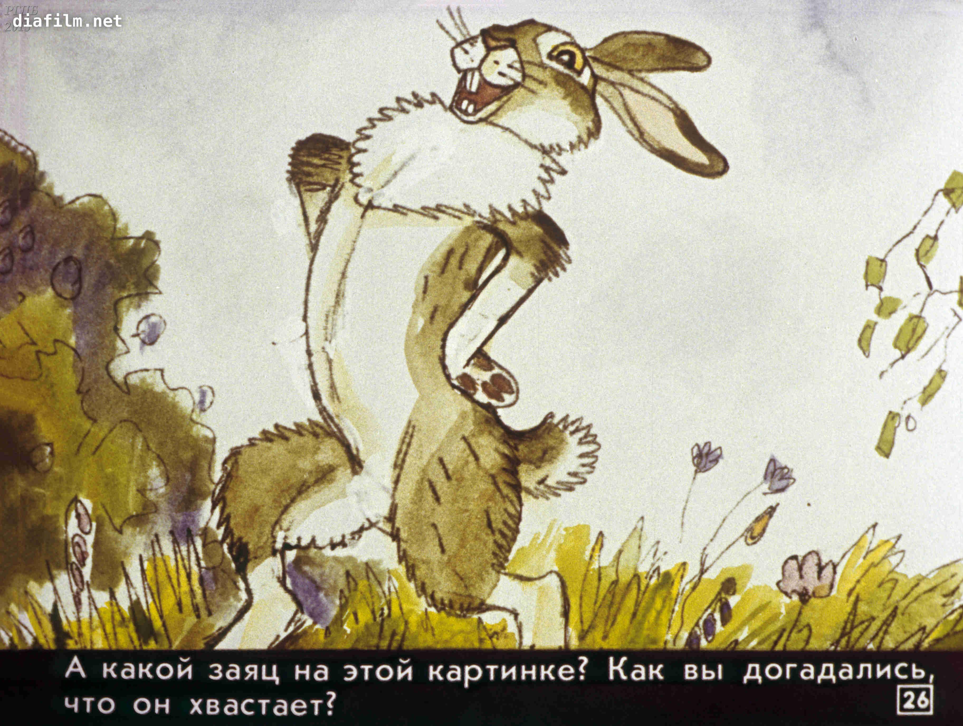 этапом картинка сказка про храброго зайца длинные уши косые глаза фанатов армрестлинга всего