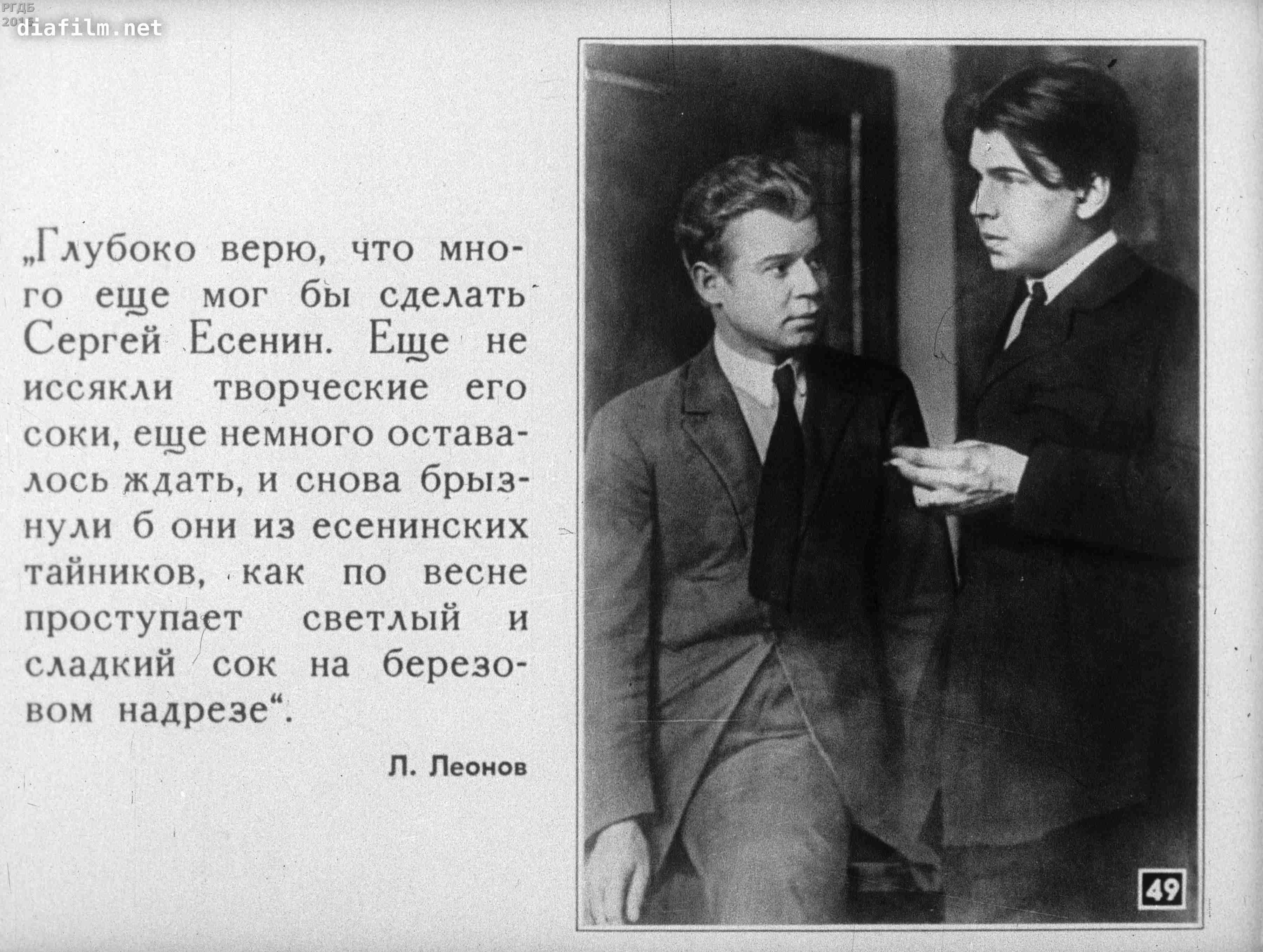 Сергей Есенин Незнакомка