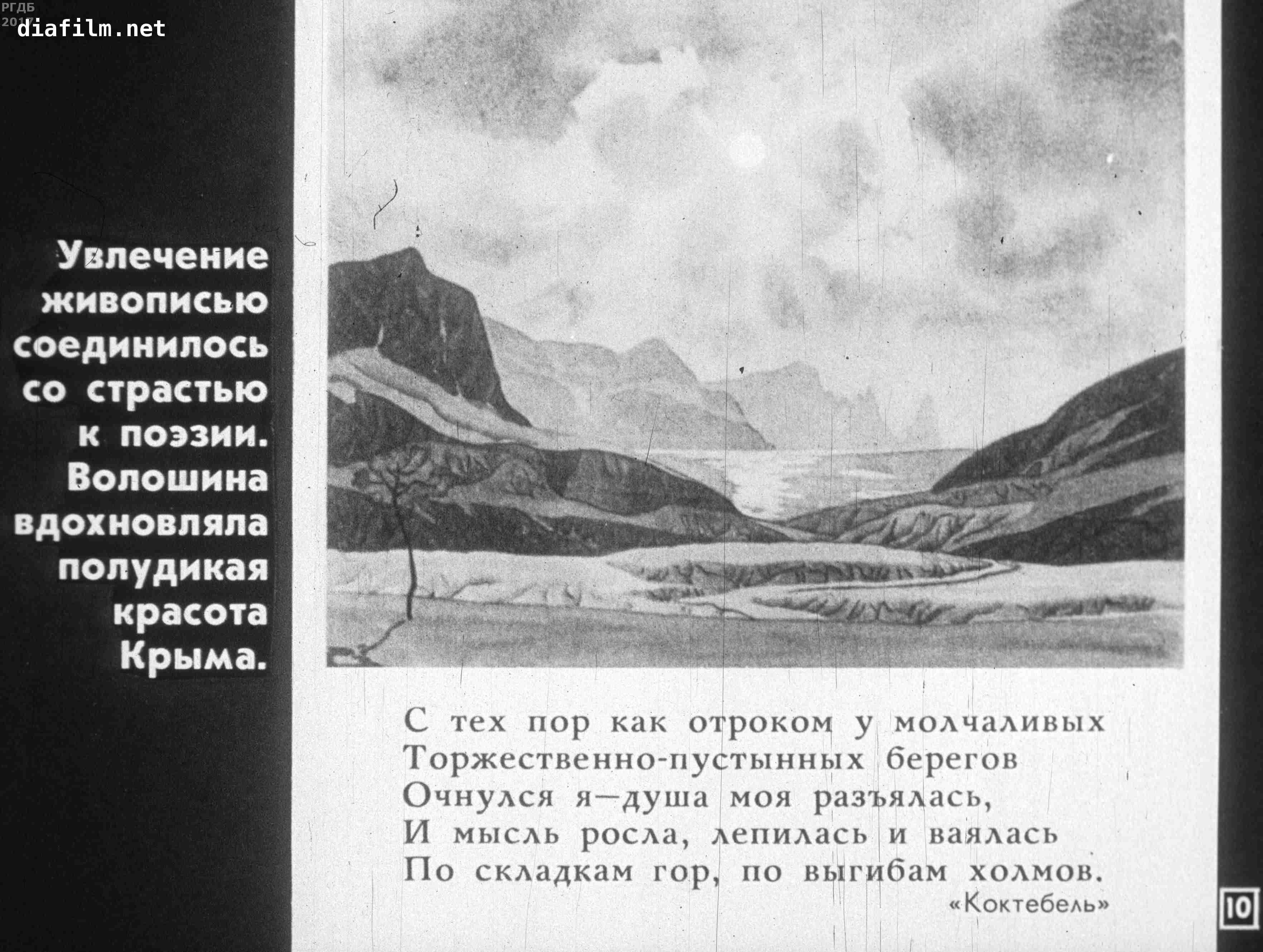европе, крымские стихи волошина ним