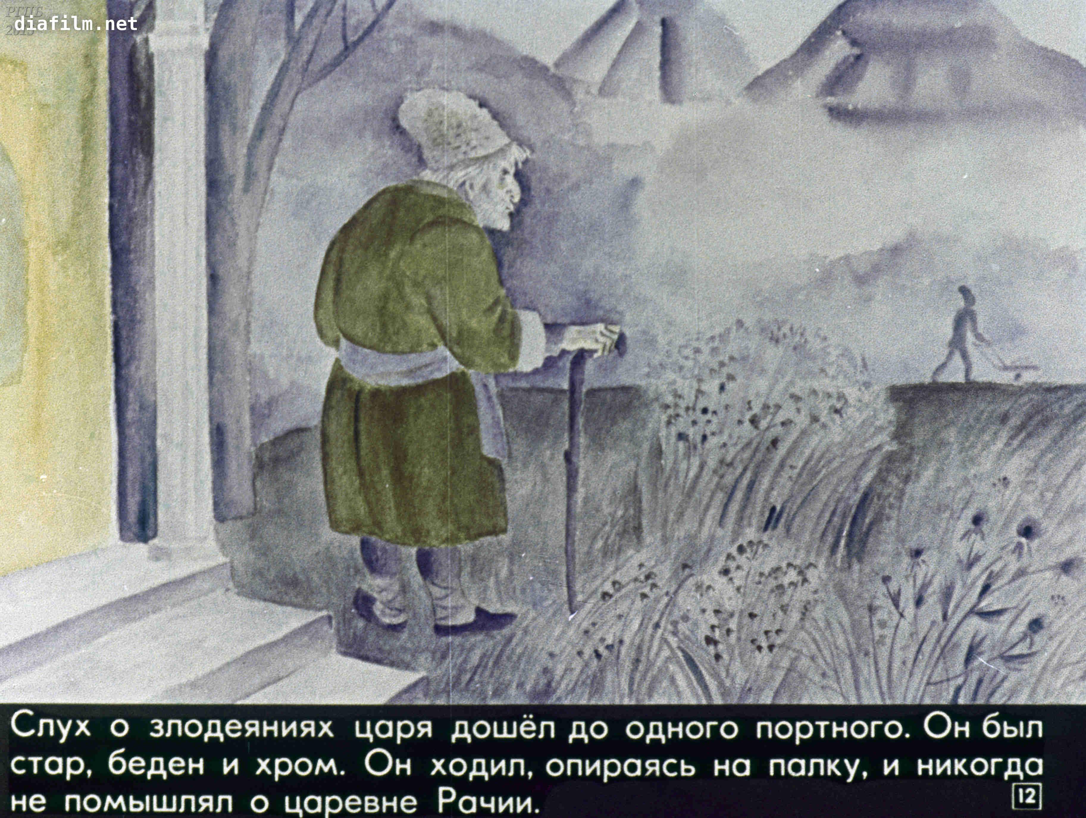 армянская сказка с картинками гражданка так уже