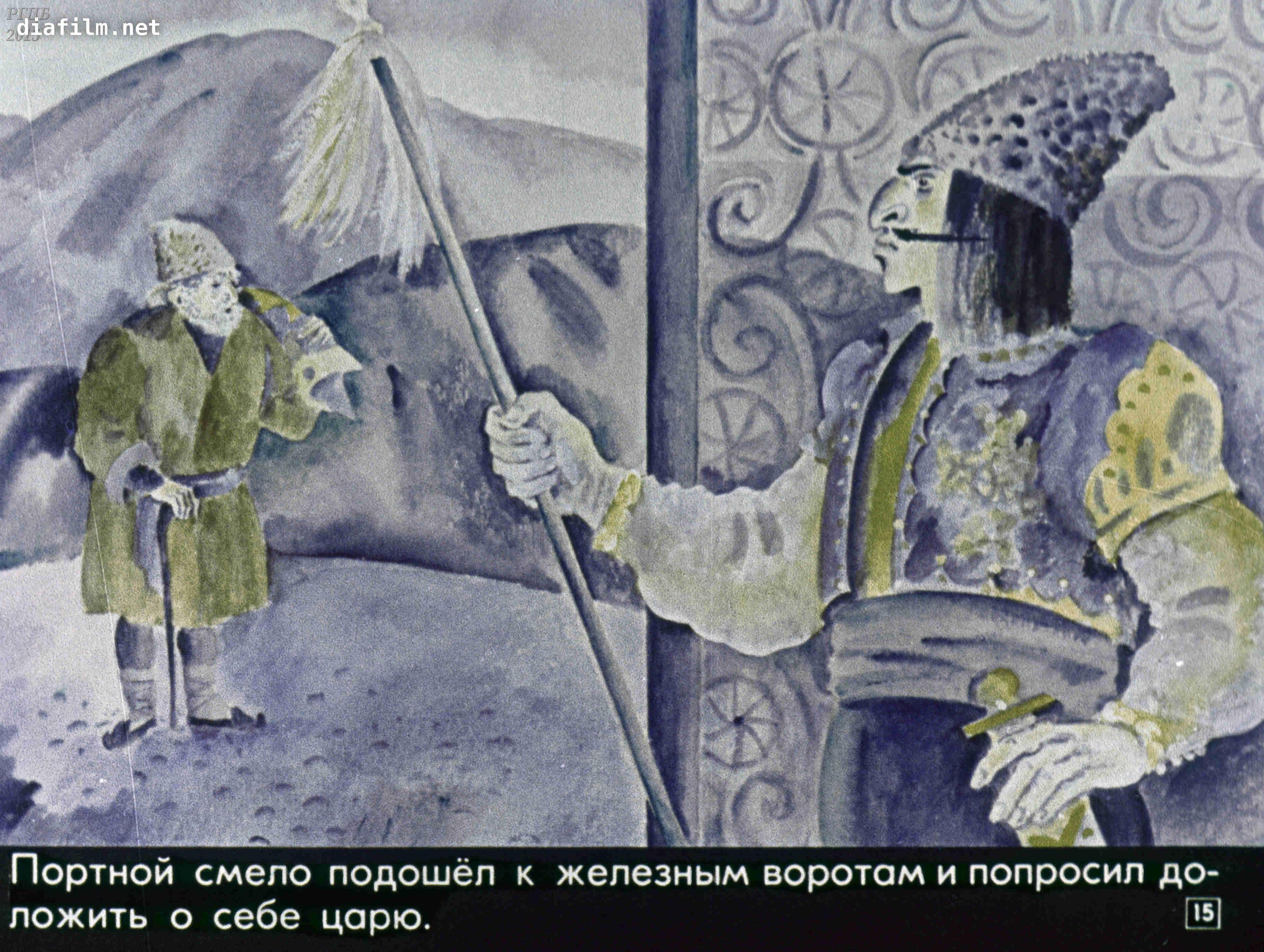 армянская сказка с картинками посыпать солью, соединить