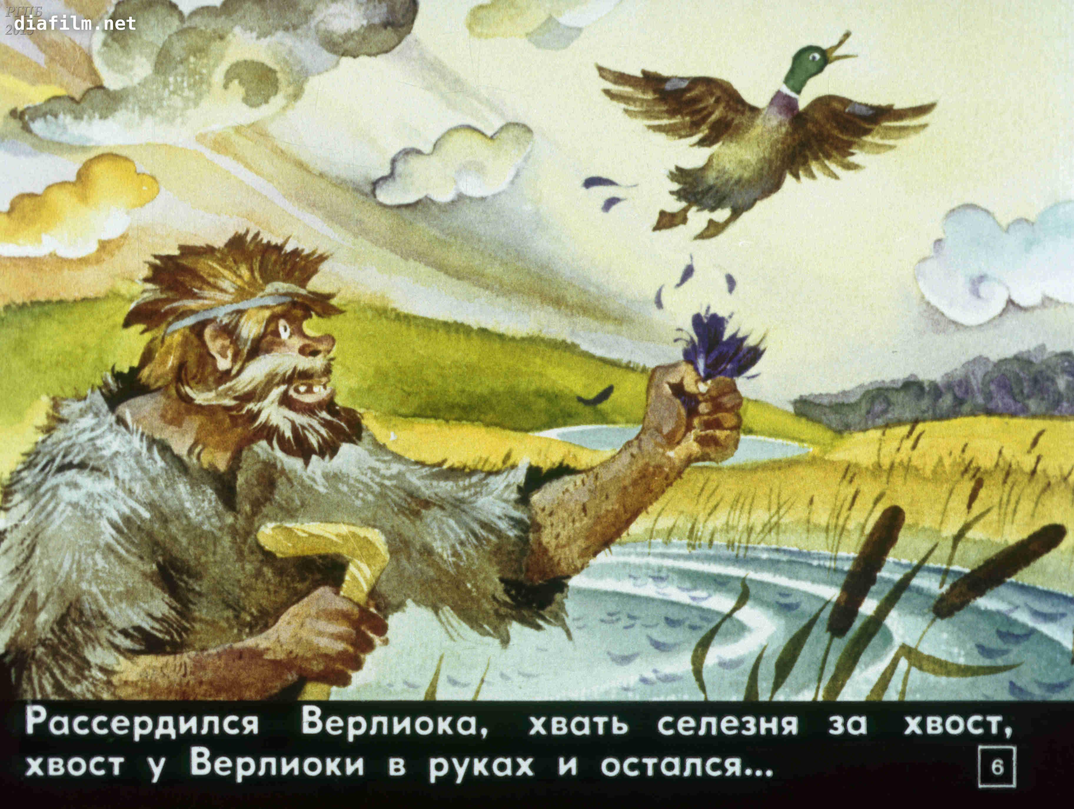 картинка к сказке верлиока